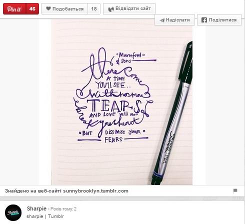 Visual Content Marketing: Sharpie